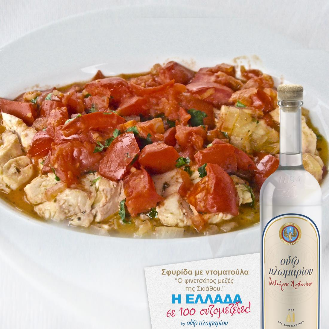 Σφυρίδα με ντοματούλα - Ουζομεζέδες - Greek Gastronomy Guide