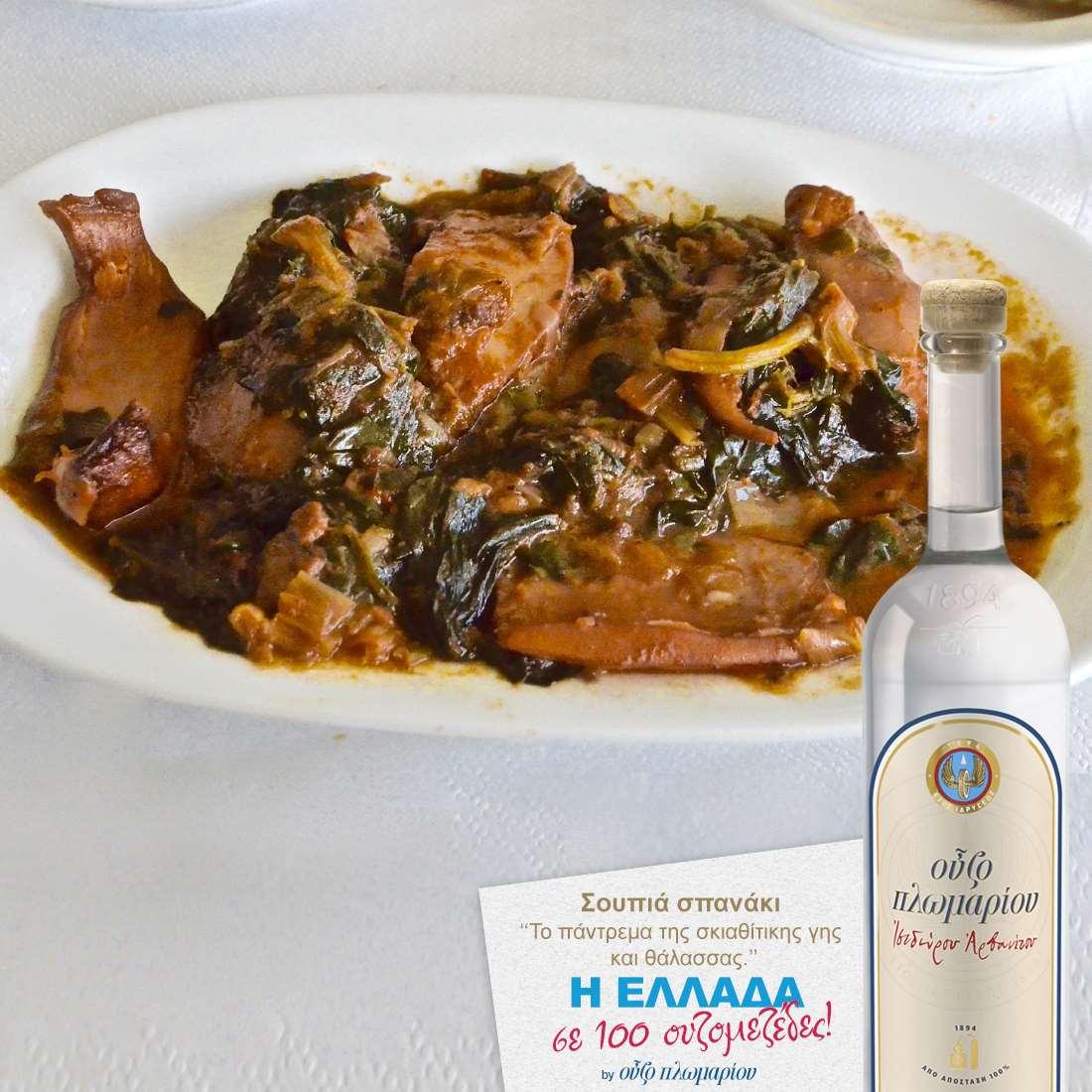 Σουπιές σπανάκι - Σκιάθος - Ουζομεζέδες - Greek Gastronomy Guide