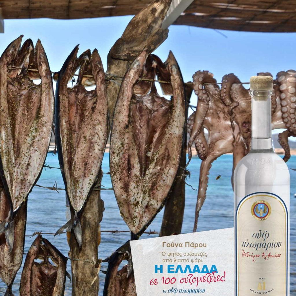 Γούνα Πάρου - Ουζομεζέδες - Greek Gastronomy Guide