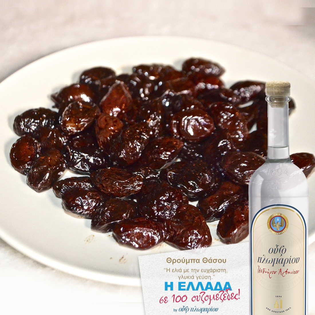 Θρούμπα Θάσου - Ουζομεζέδες - Greek Gastronomy Guide