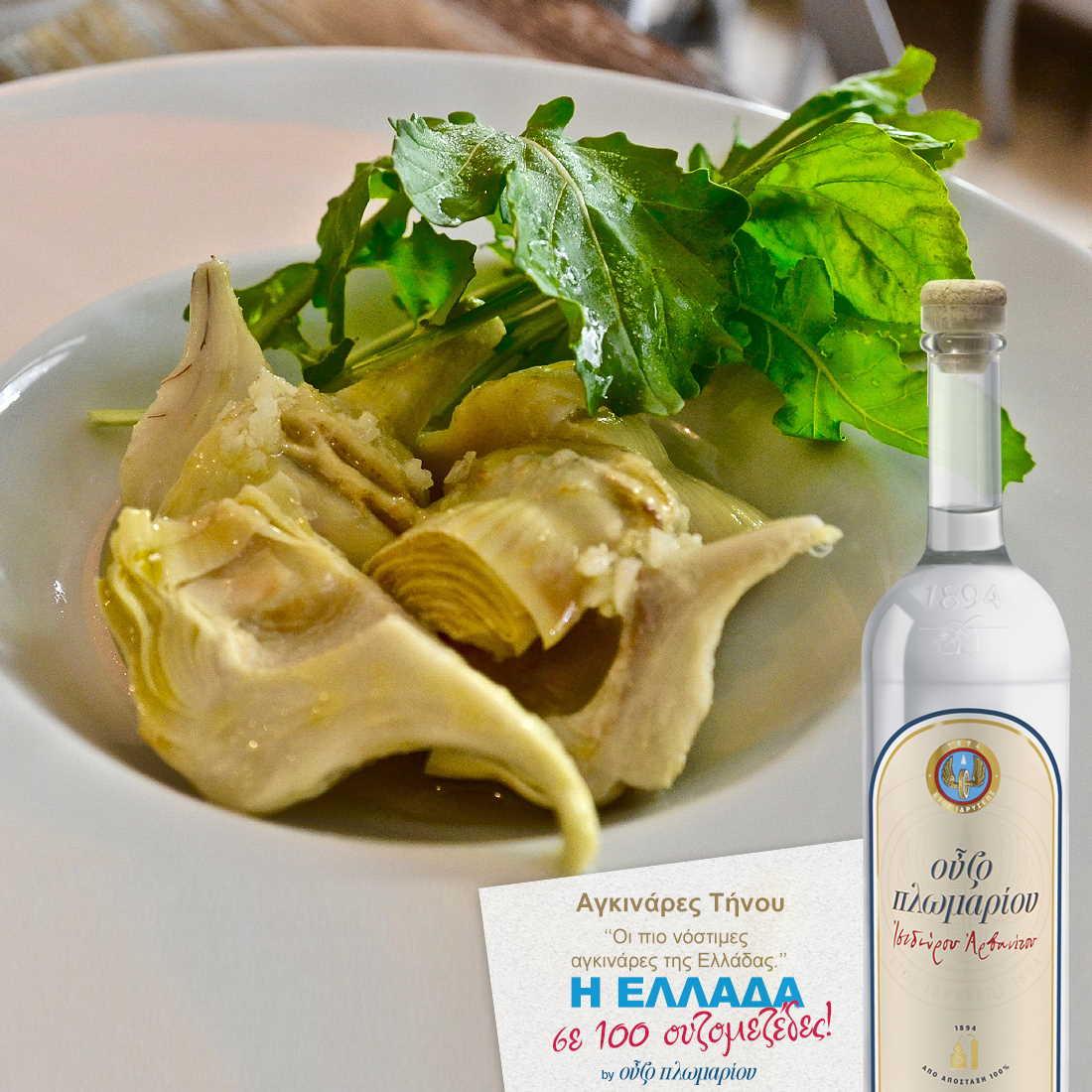 Αγκινάρες Τήνου - Ουζομεζέδες - Greek Gastronomy Guide