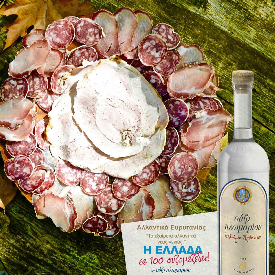 Αλλαντικά Ευρυτανίας - Ουζομεζέδες - Greek Gastronomy Guide