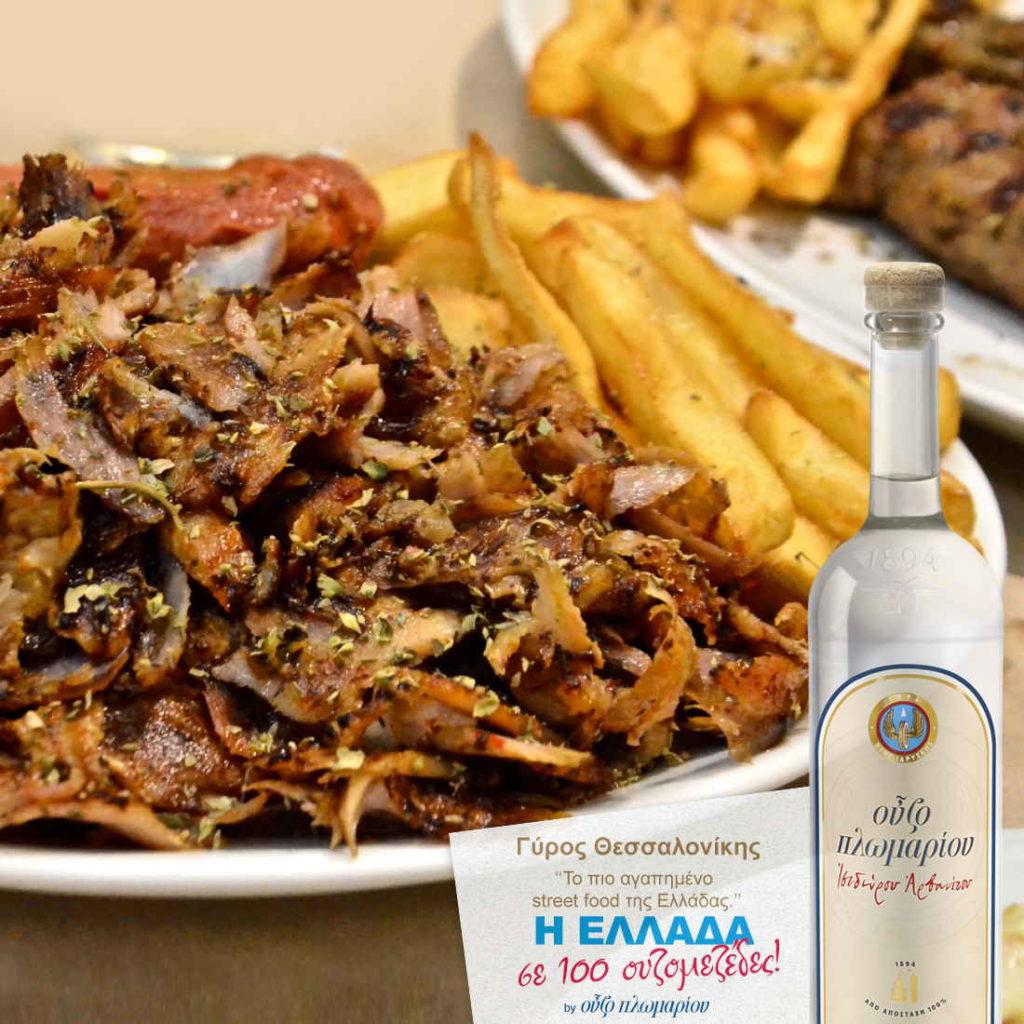 Γύρος Θεσσαλονίκης - Ουζομεζέδες - Greek Gastronomy Guide
