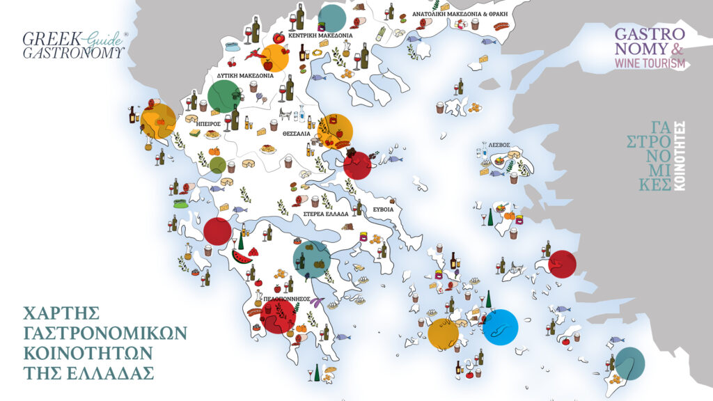 "H ελληνική γαστρονομία και το ""state of mind"" του ελληνικού τουρισμού - Greek Gastronomy Guide"