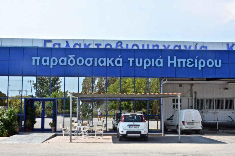 Τυροκομείο Καράλης - Βιομηχανία Γάλακτος Ηπείρου - Άρτα - Greek Gastronomy Guide