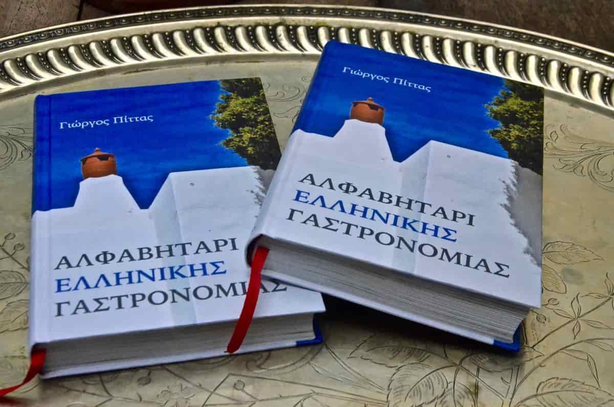 Αλφαβητάρι Ελληνικής Γαστρονομίας - Greek Gastronomy Guide